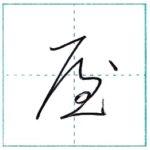 草書にチャレンジ 屋[oku] Kanji cursive script