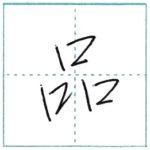 少し崩してみよう 行書 品[hin] Kanji semi-cursive