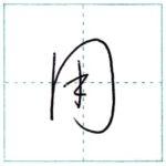 草書にチャレンジ 用[you] Kanji cursive script 1/2