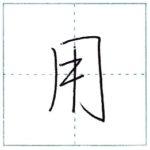 少し崩してみよう 行書 用[you] Kanji semi-cursive
