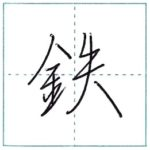 少し崩してみよう 行書 鉄[tetsu] Kanji semi-cursive
