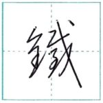 草書にチャレンジ 鉄(鐵)[tetsu] Kanji cursive script