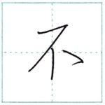 少し崩してみよう 行書 不[fu] Kanji semi-cursive