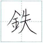 漢字を書こう 楷書 鉄[tetsu] Kanji regular script