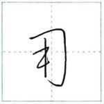 草書にチャレンジ 用[you] Kanji cursive script 2/2