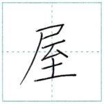 漢字を書こう 楷書 屋[oku] Kanji regular script