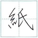 少し崩してみよう 行書 紙[shi] Kanji semi-cursive 1/2