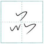 草書にチャレンジ 品[hin] Kanji cursive script
