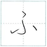 草書にチャレンジ 不[fu] Kanji cursive script