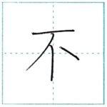 漢字を書こう 楷書 不[fu] Kanji regular script