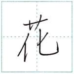 少し崩してみよう 行書 花[ka] Kanji semi-cursive 1/2