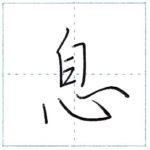 少し崩してみよう 行書 息[soku] Kanji semi-cursive