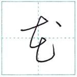 草書にチャレンジ 花[ka] Kanji cursive script 2/2