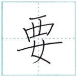 漢字を書こう 楷書 要[you] Kanji regular script