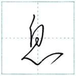 草書にチャレンジ 息[soku] Kanji cursive script