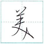 草書にチャレンジ 美[bi] Kanji cursive script 3/3