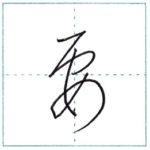 草書にチャレンジ 要[you] Kanji cursive script