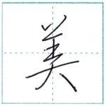 少し崩してみよう 行書 美[bi] Kanji semi-cursive