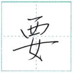 少し崩してみよう 行書 要[you] Kanji semi-cursive
