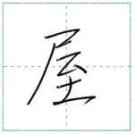少し崩してみよう 行書 屋[oku] Kanji semi-cursive