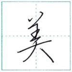 草書にチャレンジ 美[bi] Kanji cursive script 1/3