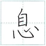 漢字を書こう 楷書 息[soku] Kanji regular script