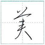 草書にチャレンジ 美[bi] Kanji cursive script 2/3