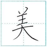 漢字を書こう 楷書 美[bi] Kanji regular script