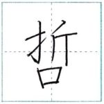 漢字を書こう 楷書 哲[tetsu] Kanji regular script