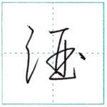 草書にチャレンジ 酒[shu] Kanji cursive script 2/2