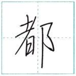 少し崩してみよう 行書 都[to] Kanji semi-cursive