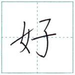 漢字を書こう 楷書 好[kou] Kanji regular script