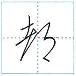 草書にチャレンジ 都[to] Kanji cursive script