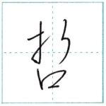 草書にチャレンジ 哲[tetsu] Kanji cursive script