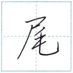 少し崩してみよう 行書 尾[bi] Kanji semi-cursive