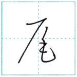 草書にチャレンジ 尾[bi] Kanji cursive script