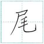 漢字を書こう 楷書 尾[bi] Kanji regular script