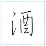 少し崩してみよう 行書 酒[shu] Kanji semi-cursive
