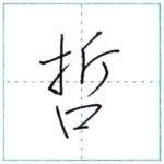 少し崩してみよう 行書 哲[tetsu] Kanji semi-cursive