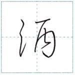 草書にチャレンジ 酒[shu] Kanji cursive script 1/2