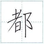 漢字を書こう 楷書 都[to] Kanji regular script