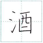 漢字を書こう 楷書 酒[shu] Kanji regular script