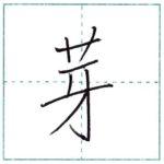 漢字を書こう 楷書 芽[ga] Kanji regular script