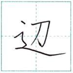 漢字を書こう 楷書 辺[hen] Kanji regular script