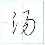 草書にチャレンジ 湯[tou] Kanji cursive script