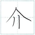 漢字を書こう 楷書 介[kai] Kanji regular script