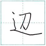 少し崩してみよう 行書 辺[hen] Kanji semi-cursive