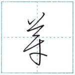 草書にチャレンジ 芽[ga] Kanji cursive script