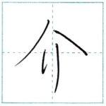 少し崩してみよう 行書 介[kai] Kanji semi-cursive