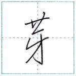 少し崩してみよう 行書 芽[ga] Kanji semi-cursive 1/2